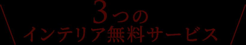 インテリアサロン東京の3つの無料サービス